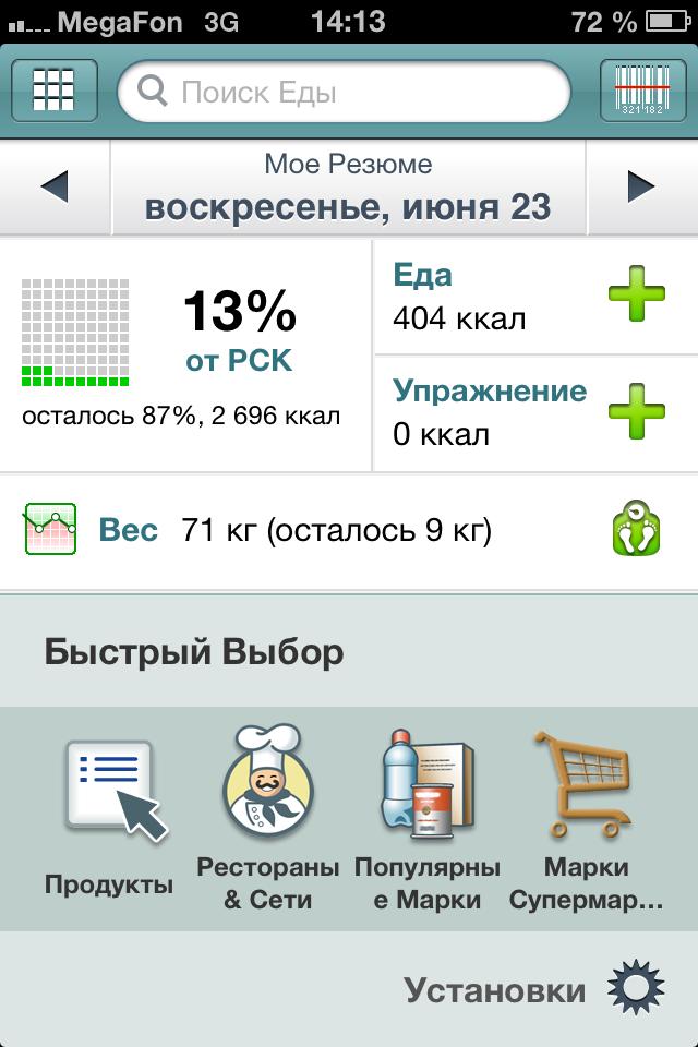 счетчик калорий приложение - фото 11