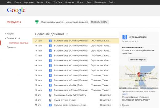 Google добавила новый инструмент для мониторинга безопасности аккаунта