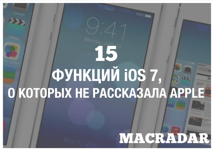 15 функций iOS 7, о которых не рассказала Apple
