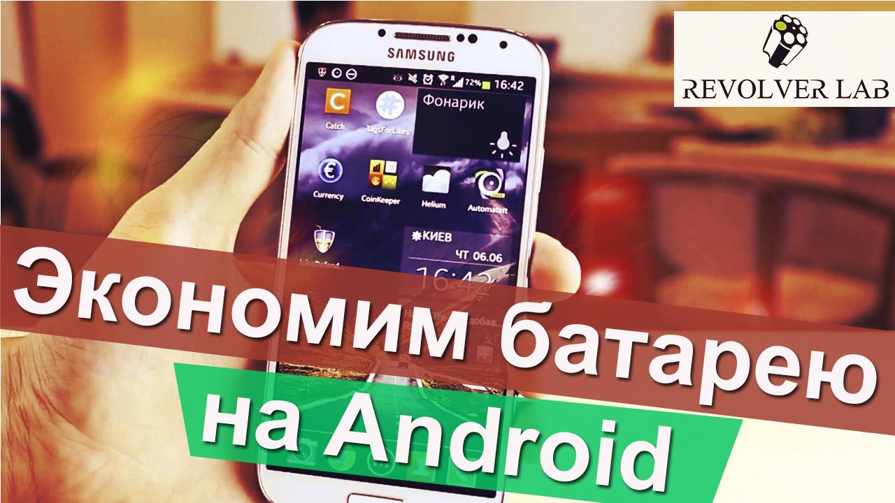 ВИДЕО: Экономим батарею на Android на примере Samsung Galaxy S4
