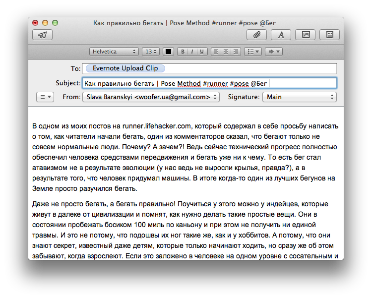 Как правильно создавать заметки в Evernote по e-mail