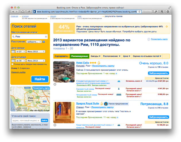 Screenshot 2013-06-17 09.17.01
