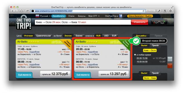 Screenshot_2013-06-17_09.34.24