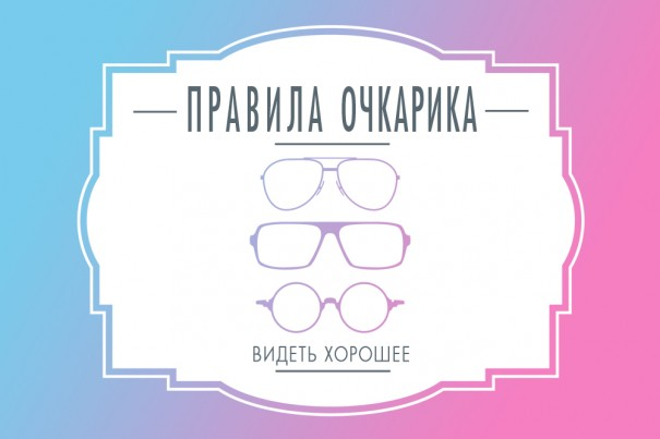 glasses-cover-2-605x403