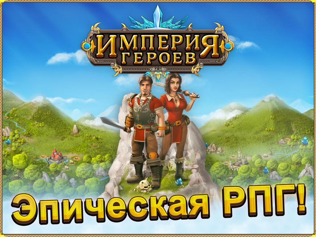 Игра «Империя героев» от Game Insight дополнена синхронизацией между устройствами