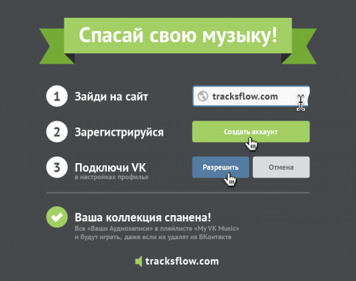 tracksflow_vk_backup_PRE2