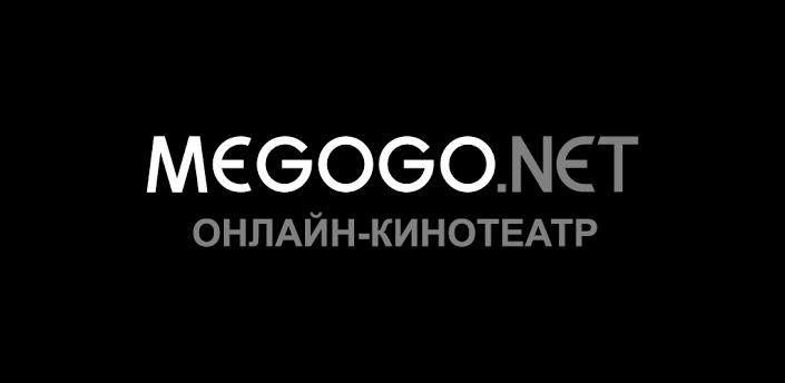 Megogo - фото 5