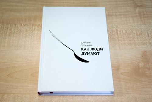 «Как люди думают», Дмитрий Чернышев