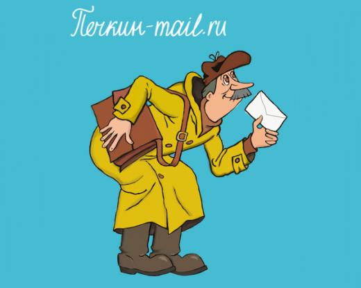 Печкин-mail.ru