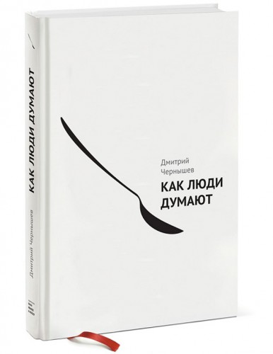 РЕЦЕНЗИЯ: «Как люди думают», Дмитрий Чернышев