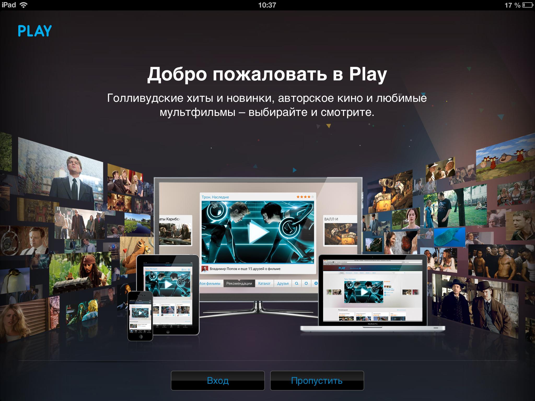«Play: Фильмы» — хорошее кино без рекламы