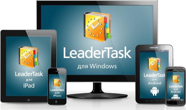 Как навести порядок в делах и работе: LeaderTask