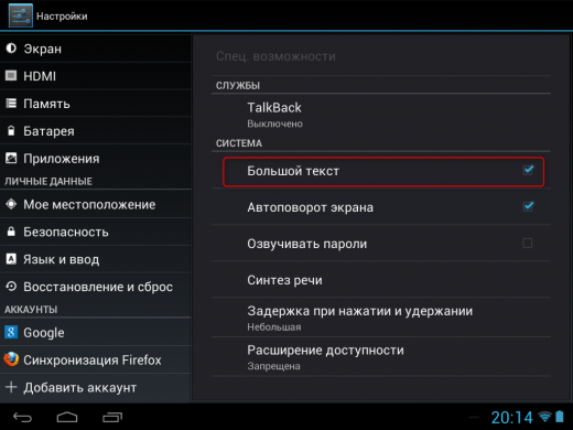 Screenshot_2013-07-23-20-14-21