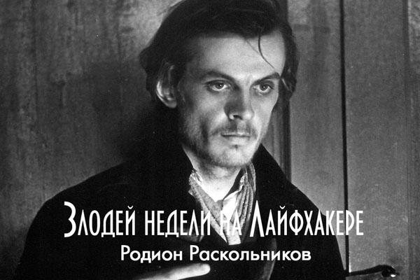 Злодей недели: Родион Раскольников