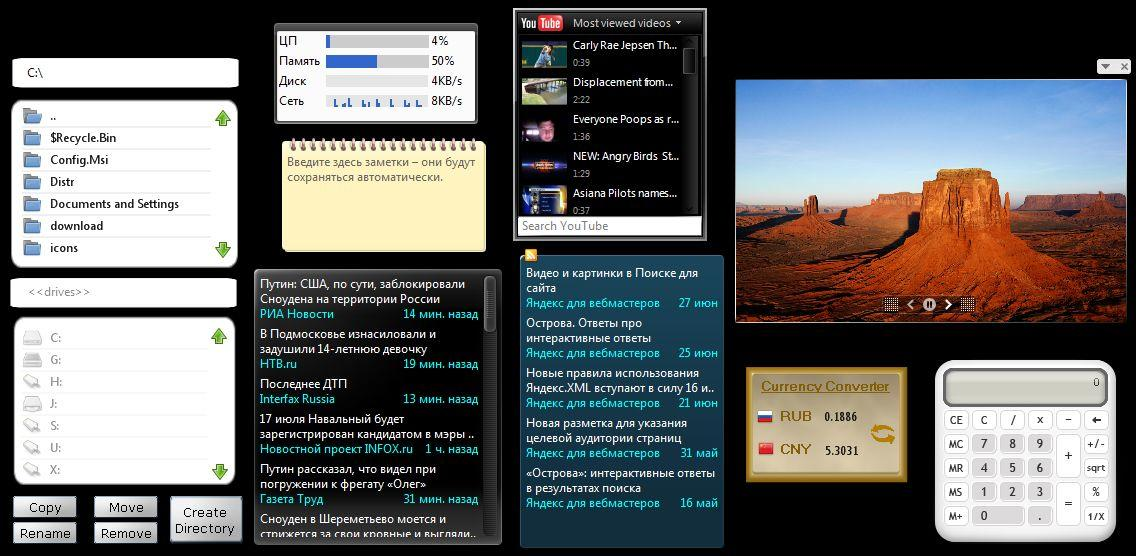 Google Desktop — виджеты для Windows, которые я использую до сих пор