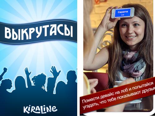 «Выкрутасы» — игра для iPhone, в которою можно играть целой компанией