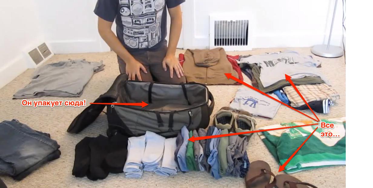 Как упаковать все свои вещи в один небольшой рюкзачок