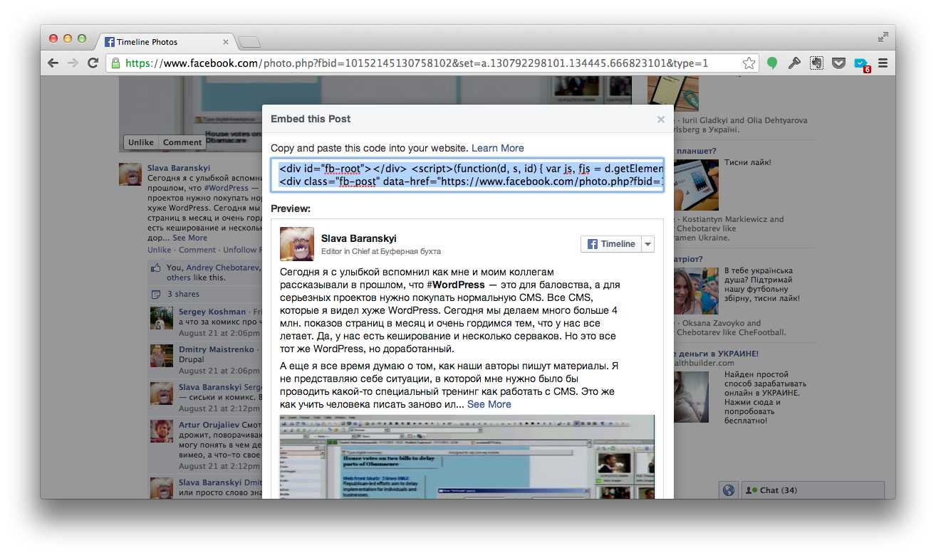 Теперь все могут вставлять посты из Facebook в блог