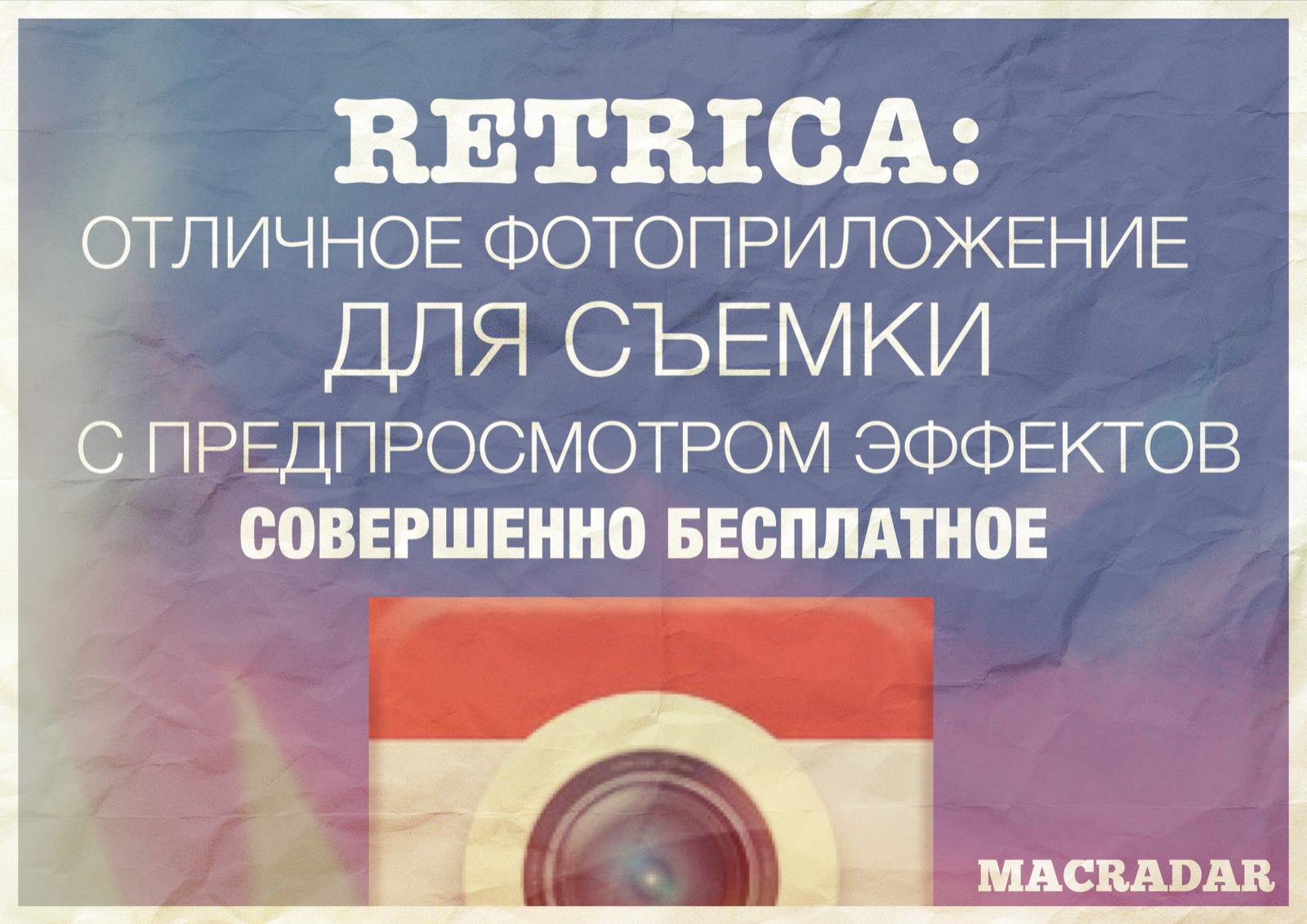 Retrica: отличное фотоприложение для съемки с предпросмотром эффектов. Совершенно бесплатное