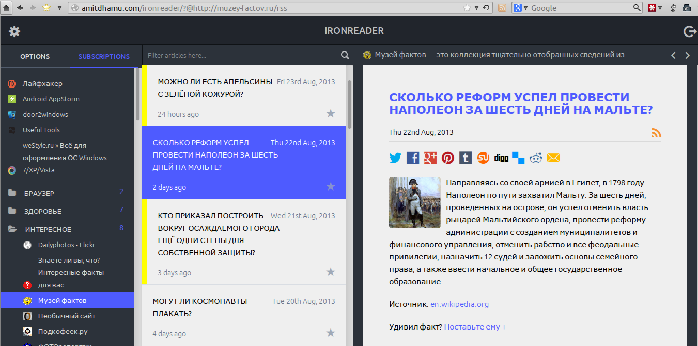 Кто нам заменит Google Reader? IronReader