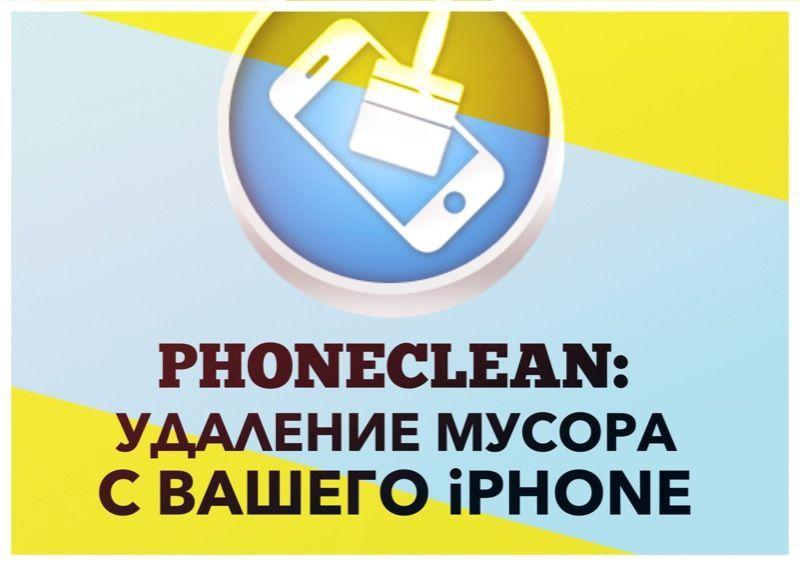 Утилита PhoneClean очистит ваш iPhone от мусора