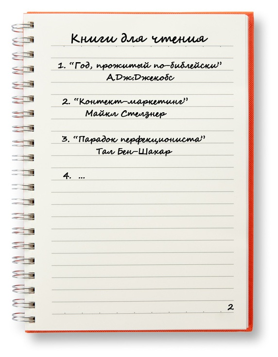 как правильно записывать в свой эжедневник свои планы лекарственные средства