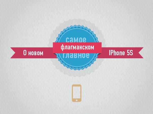 ИНФОГРАФИКА: iPhone 5S — самое главное о новом флагмане Apple