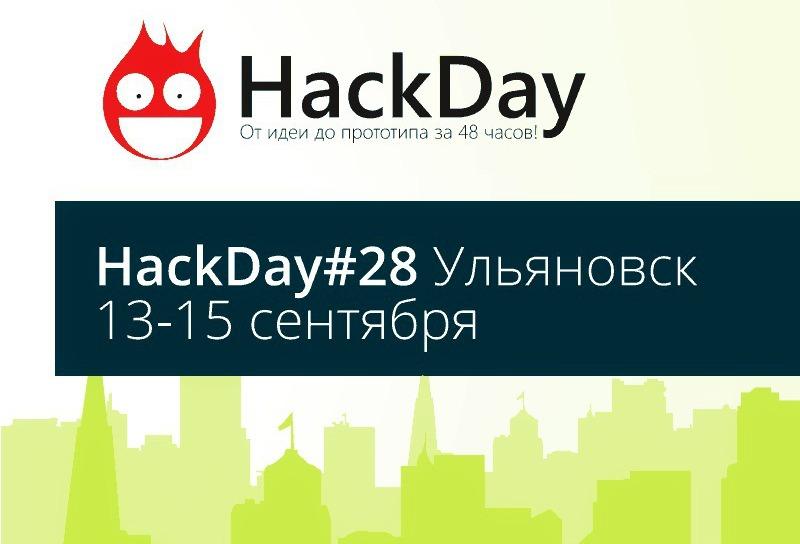#HackDay. 13-15 сентября. г. Ульяновск. Реальные проекты за 48 часов: от идеи до прототипа