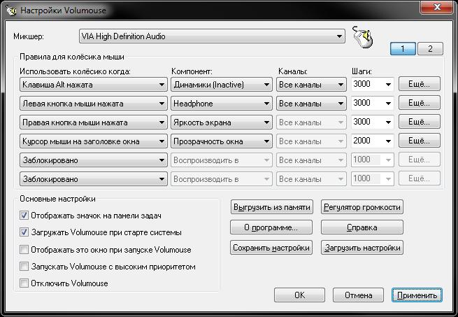 Volumouse — самый удобный способ регулировки громкости в Windows