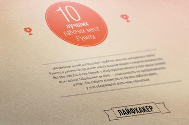 10 лучших рабочих мест по версии Лайфхакера