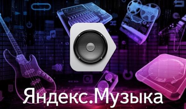 Популярная музыка слушать яндекс