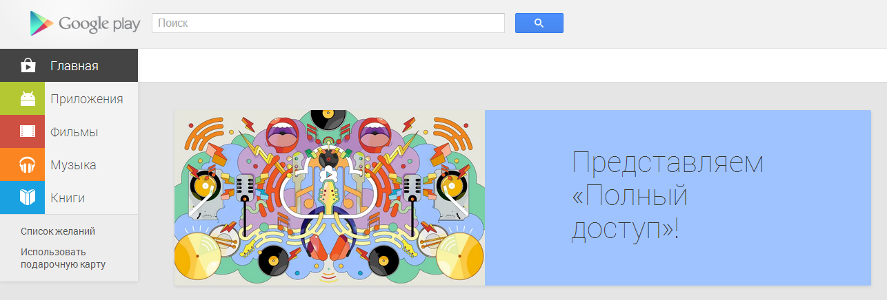 Гугл музыку ширин