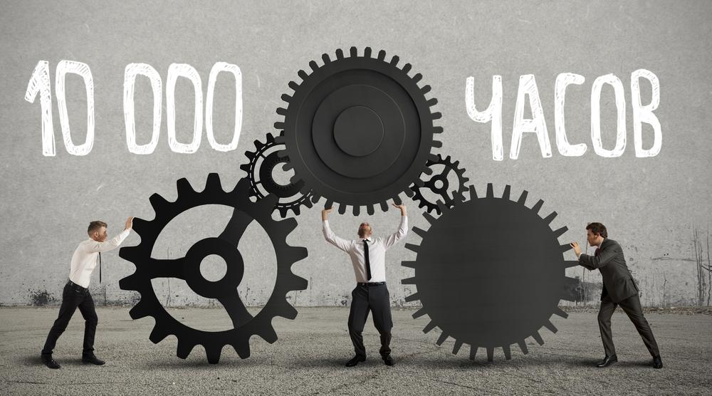 10 000 часов – волшебное число величайшего мастерства