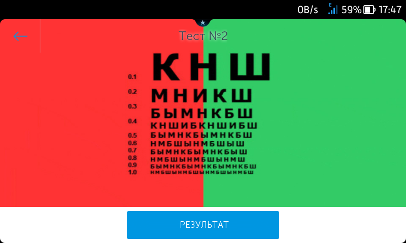 Добре Бачу — программа для здоровья ваших глаз (Android)