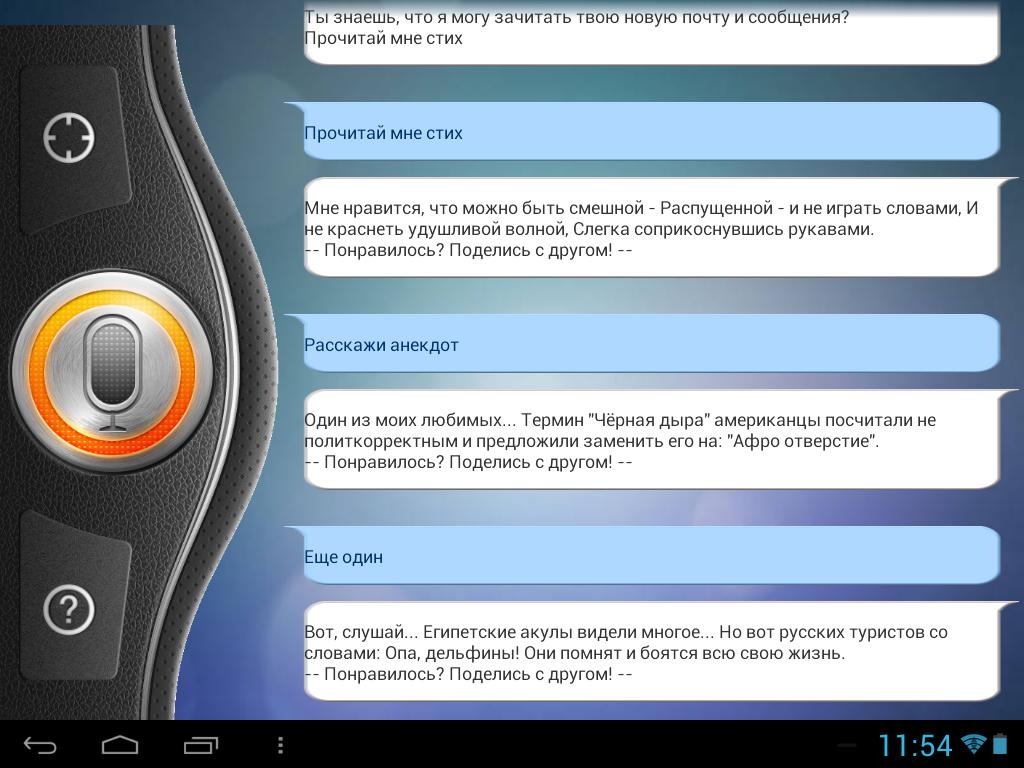 Приложение смешные рассказы на android