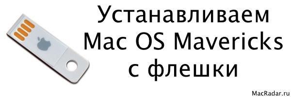 Инструкция: как установить OS X Mavericks с флешки