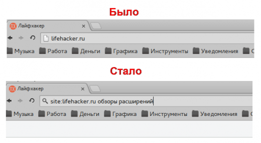 Поиск по сайту в Google Chrome