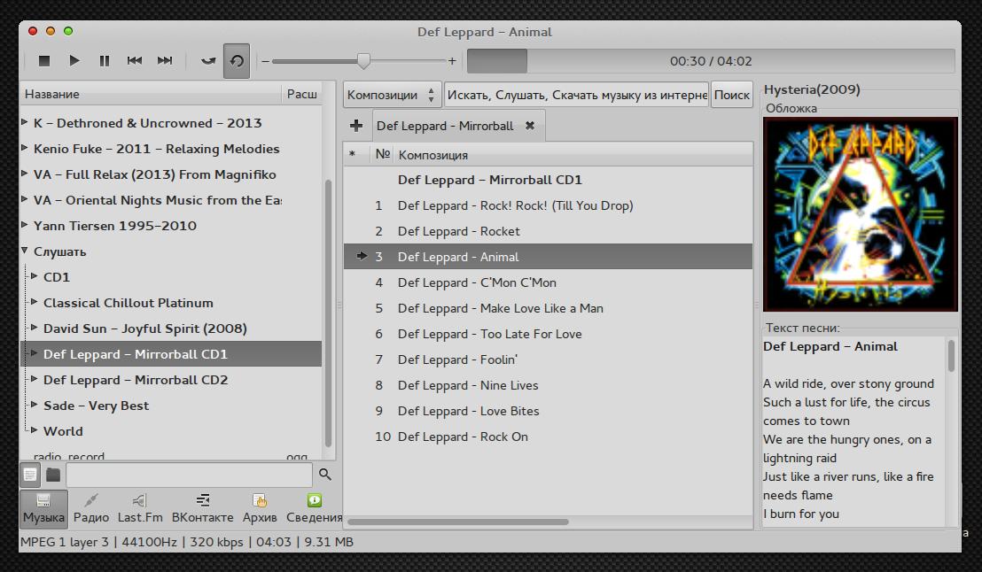 Foobnix — музыкальный плеер для Linux и Windows, который мог бы стать идеальным
