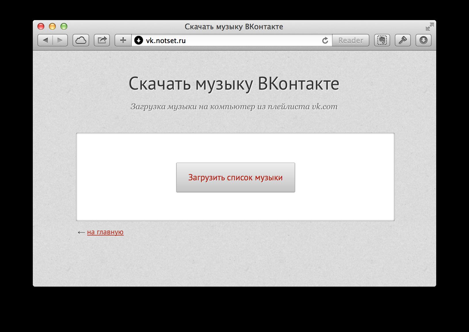 Как скачать музыку с ВКонтакте без всяких плагинов