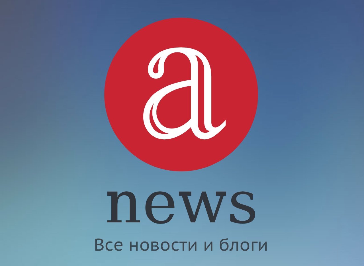 Приложение Anews: свежие новости из разных источников