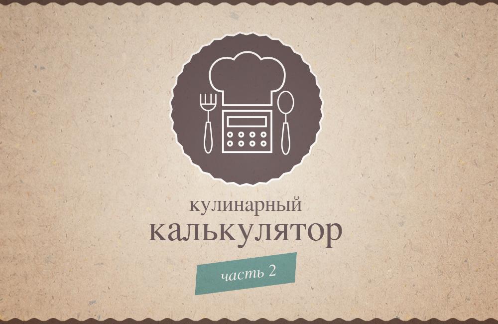 ИНФОГРАФИКА: Кулинарный калькулятор. Часть 2