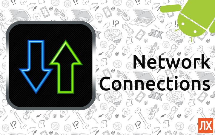 Network Connections — мониторинг сетевой активности Android