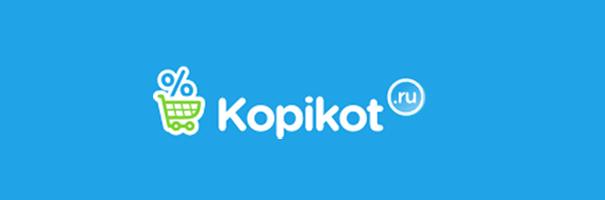 Покупаем товары онлайн с кэшбэком: Kopikot.ru