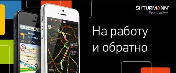 Shturmann: многофункциональный навигатор для iPhone