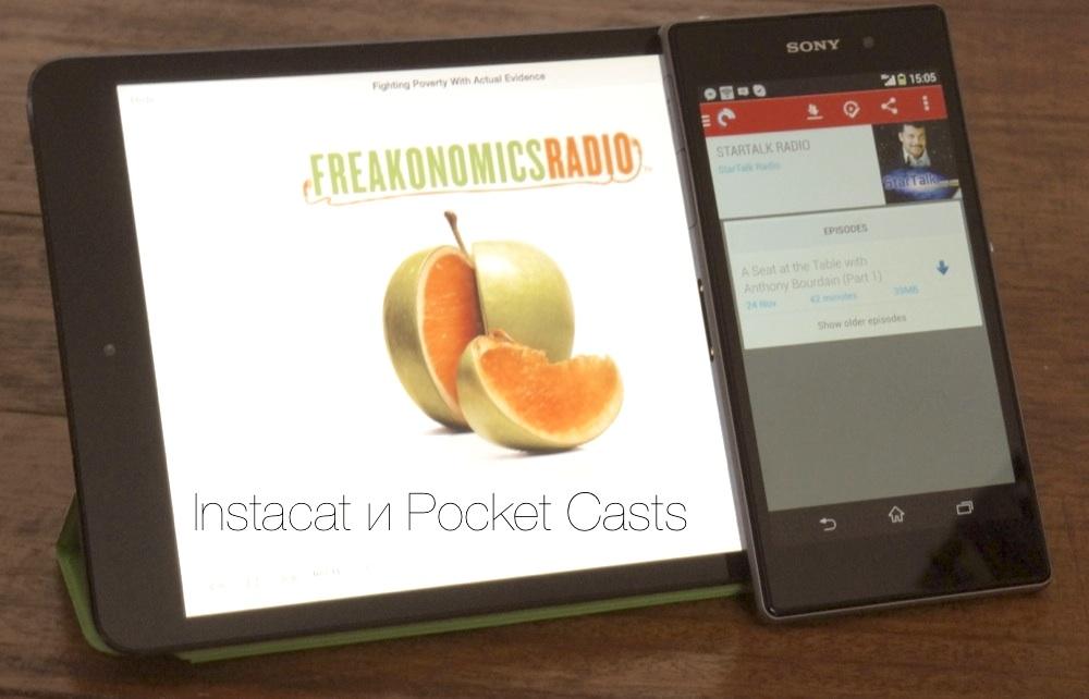 Instacast и Pocket Casts — лучшие решения для прослушивания подкастов для iOS и Android