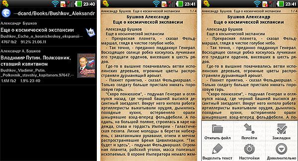 читалка для андроид скачать бесплатно на русском