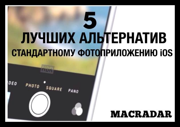 5 лучших альтернатив стандартному фотоприложению iOS 7