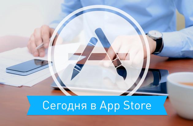 Скидки App Store 17 октября