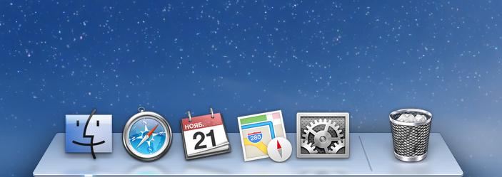 Как сделать прозрачный док в OS X Mavericks