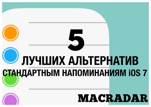 5 лучших альтернатив стандартным «Напоминаниям» iOS 7